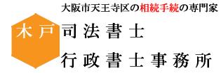 大阪で相続登記・法人設立するなら 木戸司法書士・行政書士事務所